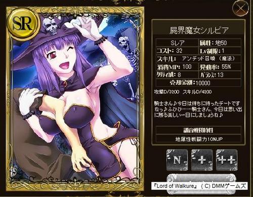 屍界魔女シルビア.jpg